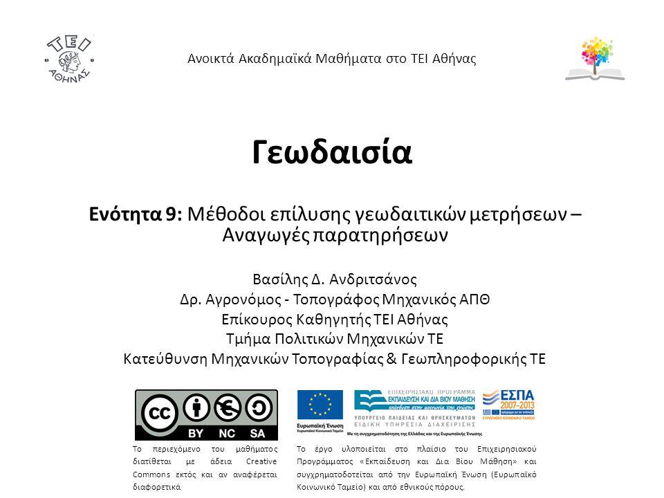 Γεωδαισία Ανοικτά Ακαδημαϊκά Μαθήματα στο ΤΕΙ Αθήνας Το περιεχόμενο του μαθήματος διατίθεται με άδεια Creative Commons εκτός και αν αναφέρεται διαφορε