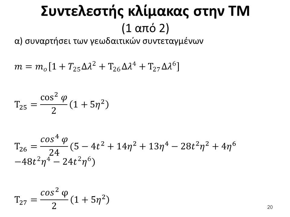 Συντελεστής κλίμακας στην ΤΜ (1 από 2) 20