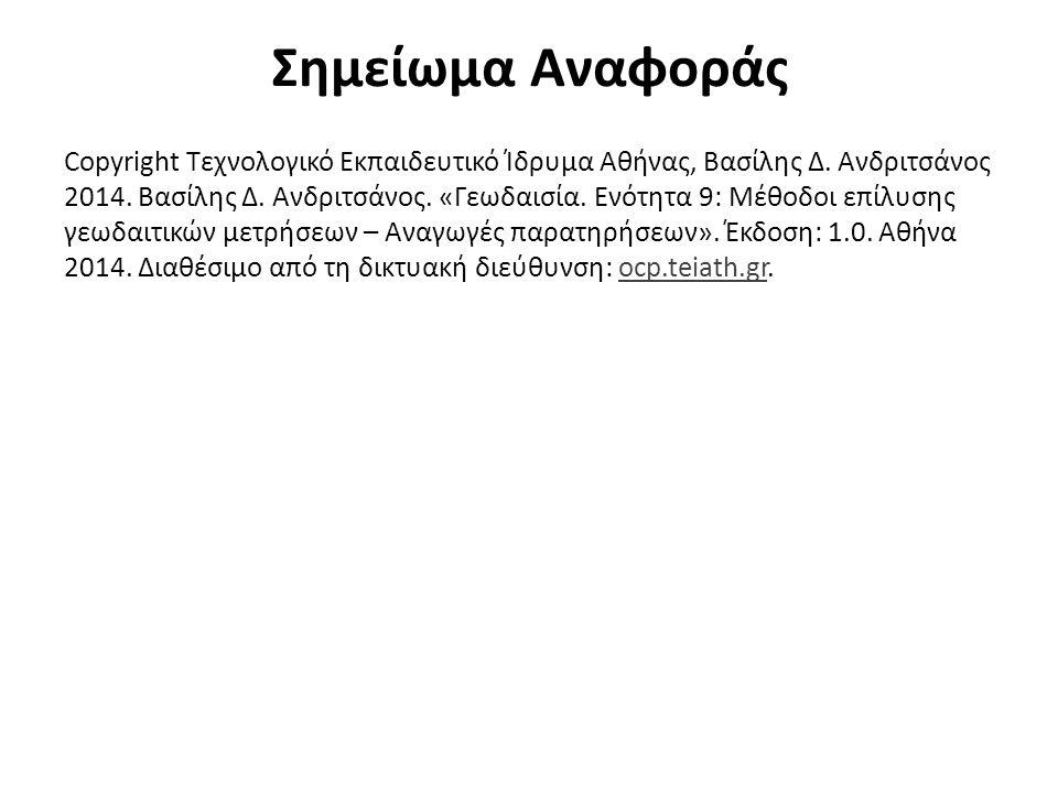 Σημείωμα Αναφοράς Copyright Τεχνολογικό Εκπαιδευτικό Ίδρυμα Αθήνας, Βασίλης Δ. Ανδριτσάνος 2014. Βασίλης Δ. Ανδριτσάνος. «Γεωδαισία. Ενότητα 9: Μέθοδο