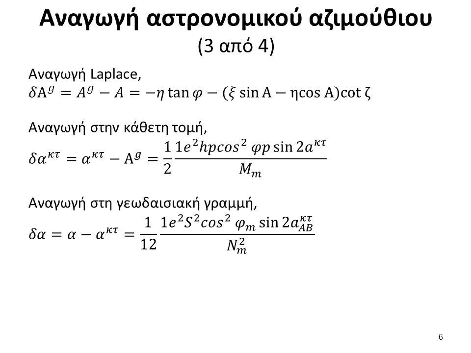 Αναγωγή αστρονομικού αζιμούθιου (3 από 4) 6