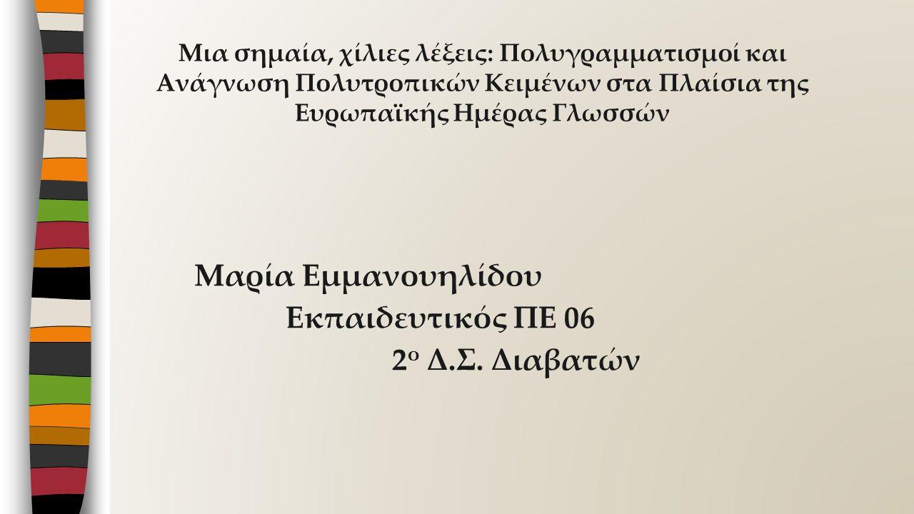 Μια σημαία, χίλιες λέξεις: Πολυγραμματισμοί και Ανάγνωση Πολυτροπικών Κειμένων στα Πλαίσια της Ευρωπαϊκής Ημέρας Γλωσσών Μαρία Εμμανουηλίδου Εκπαιδευτικός ΠΕ 06 2 ο Δ.Σ.