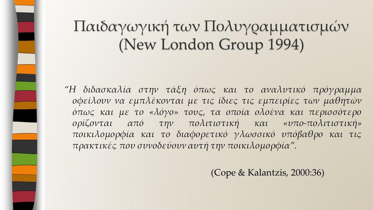 α) Αμφισβήτηση της πρωτοκαθεδρίας της γλώσσας και προβολή νέων σημειωτικών τρόπων(Kress, 2000) β) Ενίσχυση και ενδυνάμωση του γλωσσικού και πολιτιστικού πλουραλισμού μέσω της ένταξης των κοινωνικά και οικονομικά μειονεκτούντων (Lo Bianco,2000: 105, Mills,2009:109) Παιδαγωγική των Πολυγραμματισμών (New London Group 1994)