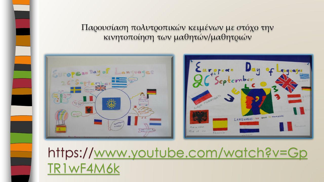 https://www.youtube.com/watch v=Gp TR1wF4M6k www.youtube.com/watch v=Gp TR1wF4M6kwww.youtube.com/watch v=Gp TR1wF4M6k Παρουσίαση πολυτροπικών κειμένων με στόχο την κινητοποίηση των μαθητών/μαθητριών