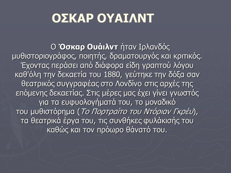 Ο Όσκαρ Ουάιλντ ήταν Ιρλανδός μυθιστοριογράφος, ποιητής, δραματουργός και κριτικός. Έχοντας περάσει από διάφορα είδη γραπτού λόγου καθ'όλη την δεκαετί
