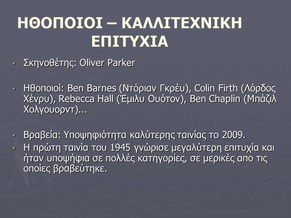 Σκηνοθέτης: Oliver Parker Σκηνοθέτης: Oliver Parker Ηθοποιοί: Ben Barnes (Ντόριαν Γκρέυ), Colin Firth (Λόρδος Χένρυ), Rebecca Hall (Έμιλυ Ουότον), Ben Chaplin (Μπάζιλ Χολγουορντ)...