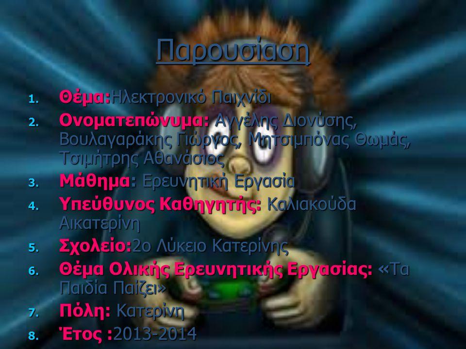 Παρουσίαση 1. Θέμα:Ηλεκτρονικό Παιχνίδι 2. Ονοματεπώνυμα: Αγγέλης Διονύσης, Βουλαγαράκης Γιώργος, Μητσιμπόνας Θωμάς, Τσιμήτρης Αθανάσιος 3. Μάθημα: Ερ