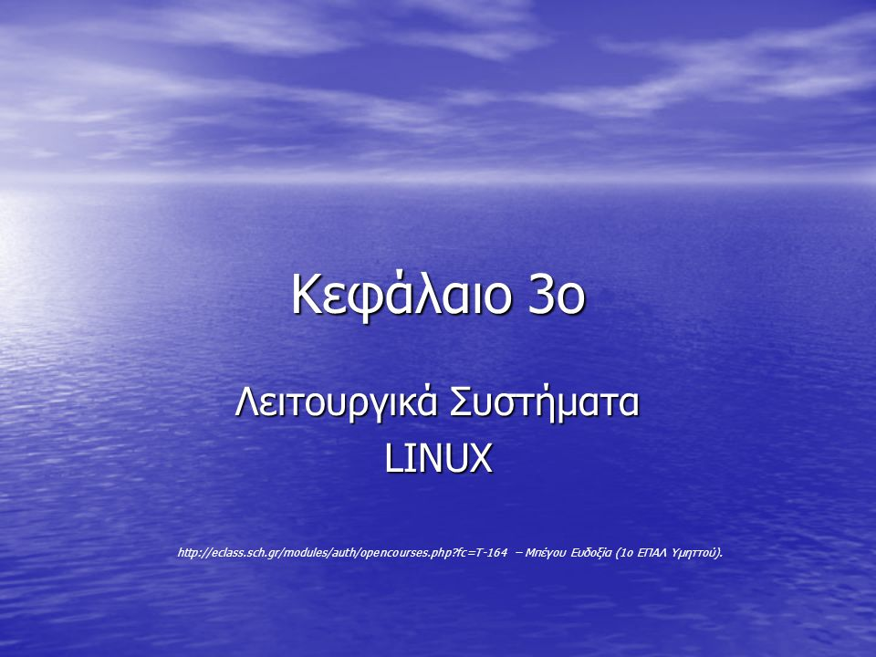 Τι είναι το Linux; Linux είναι ένα Λειτουργικό Σύστημα, ένα σύνολο προγραμμάτων, απαραίτητων για τη σωστή λειτουργία του Ηλεκτρονικού Υπολογιστή.