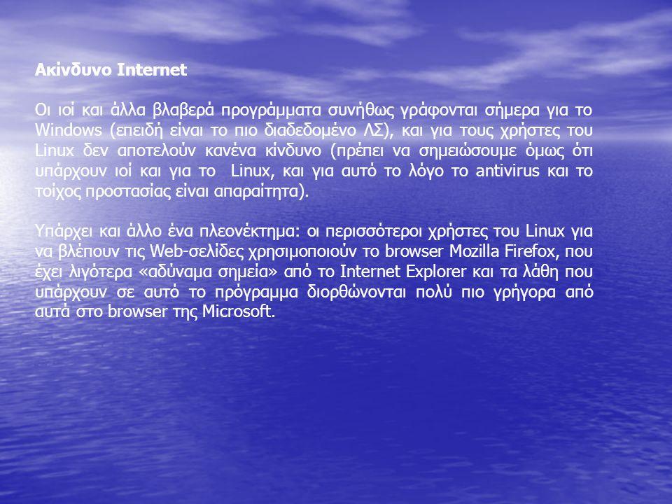 Δουλεύοντας με Windows-εγγραφα στο Linux Τα κείμενα, τους πίνακες και τις εικόνες, που δημιουργήθηκαν στο Windows, μπορούμε να τα χειριζόμαστε όλα και στο Linux.