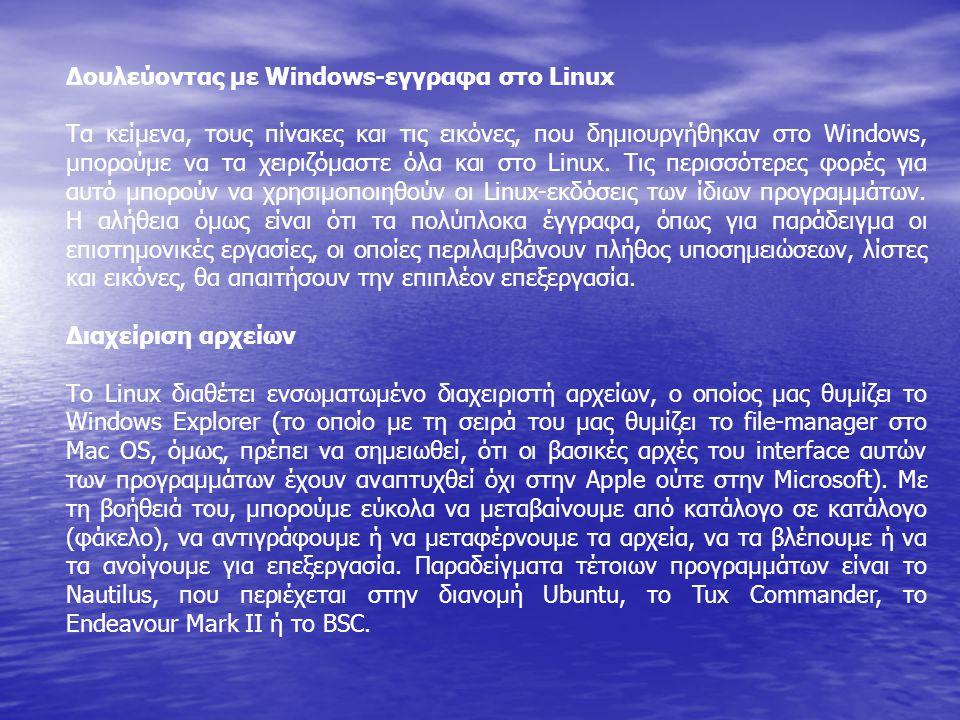 Όλα τα χρήσιμα προγράμματα είναι ήδη ενσωματωμένα Ένα από τα δυνατά σημεία του Linux είναι το πλήθος των διαθέσιμων προγραμμάτων.