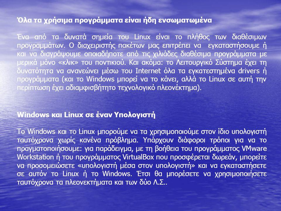 Πως μπορούμε να αποκτήσουμε το Linux; Υπάρχουν δύο τρόποι:  Να το κατεβάσετε από το Internet.