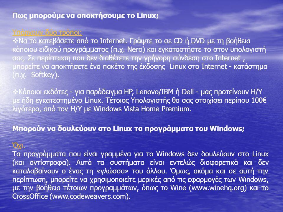 Μπορώ ταυτόχρονα να χρησιμοποιώ Linux και Windows; Ναι.