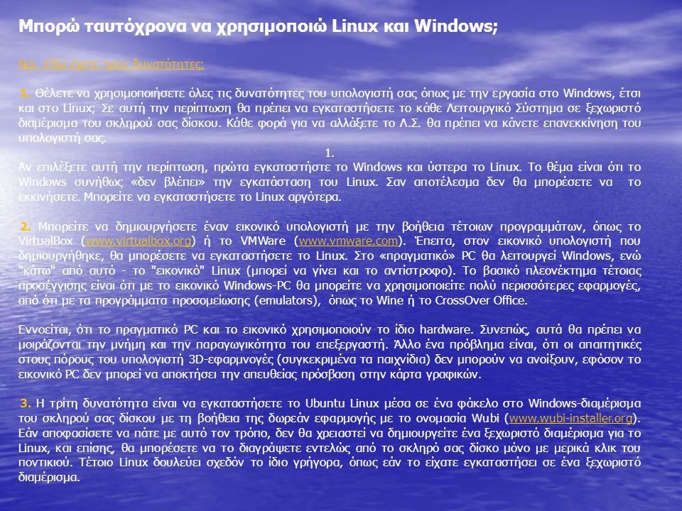 Αν θέλετε μόνο να δοκιμάσετε το Linux, μπορείτε να χρησιμοποιήσετε τις διανομές σε CD/DVD-δίσκους εκκίνησης, τα λεγόμενα LiveCD.