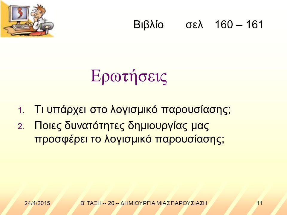 Άλλες δυνατότητες δημιουργίας 24/4/2015Β' ΤΑΞΗ -- 20 -- ΔΗΜΙΟΥΡΓΙΑ ΜΙΑΣ ΠΑΡΟΥΣΙΑΣΗ10 (PowerPoint 2007 )