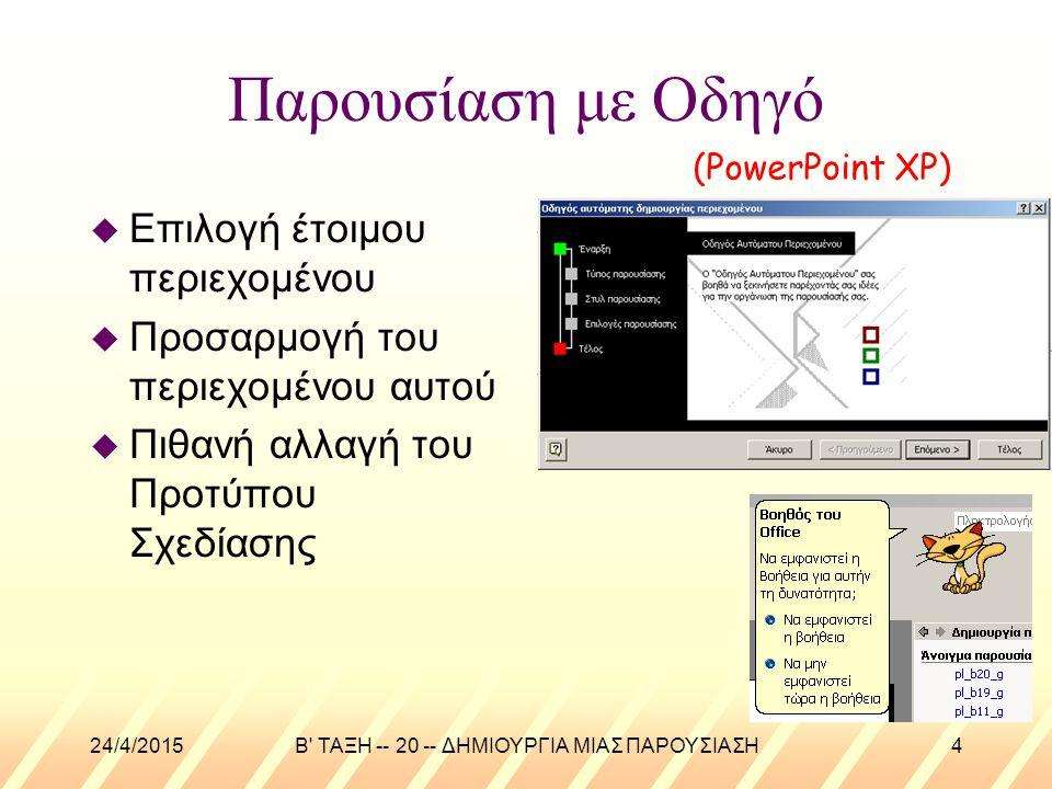 24/4/2015Β' ΤΑΞΗ -- 20 -- ΔΗΜΙΟΥΡΓΙΑ ΜΙΑΣ ΠΑΡΟΥΣΙΑΣΗ3 Δυνατότητες δημιουργίας Δημιουργία παρουσίασης με Οδηγό Αυτόματου Περιεχομένου (PowerPoint XP) Δ