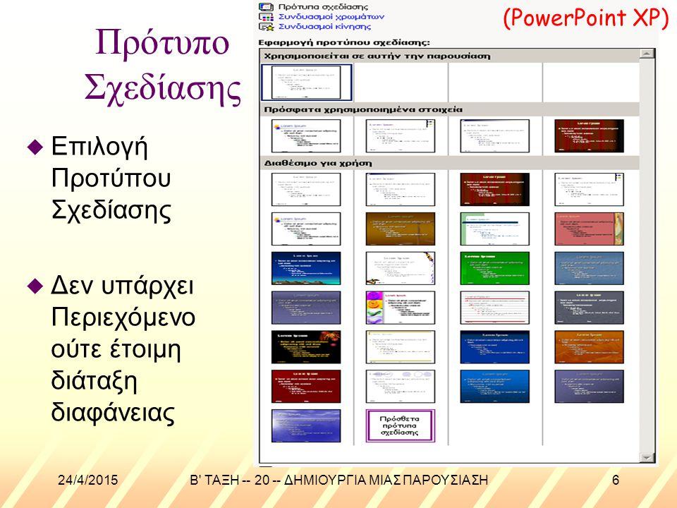 24/4/2015Β' ΤΑΞΗ -- 20 -- ΔΗΜΙΟΥΡΓΙΑ ΜΙΑΣ ΠΑΡΟΥΣΙΑΣΗ5 Δημιουργία με οδηγό αυτόματου περιεχομένου (PowerPoint XP)