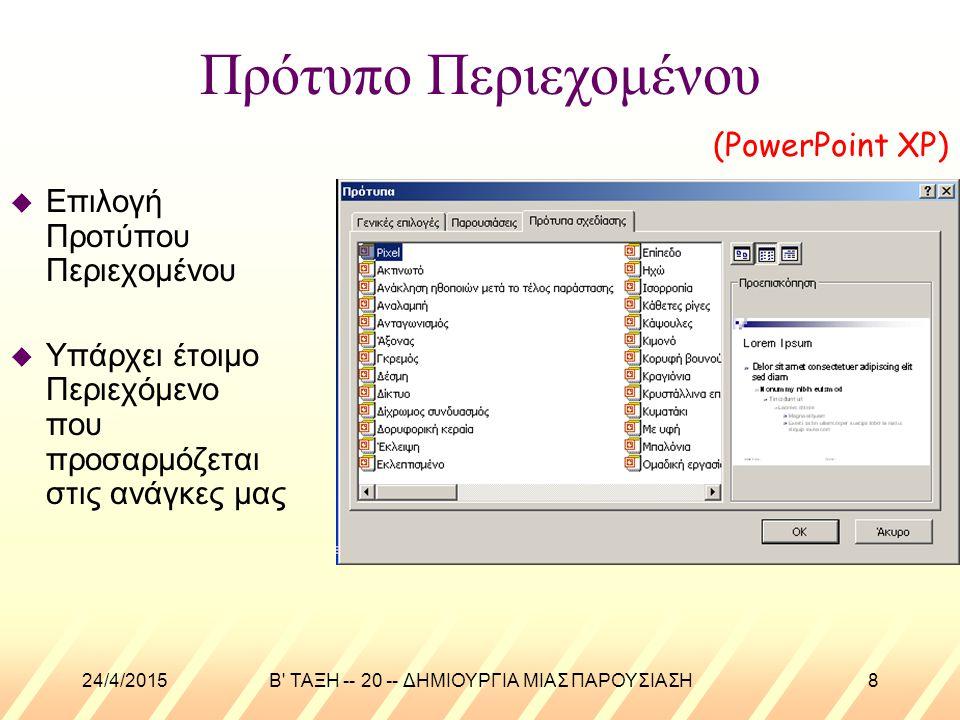 24/4/2015Β' ΤΑΞΗ -- 20 -- ΔΗΜΙΟΥΡΓΙΑ ΜΙΑΣ ΠΑΡΟΥΣΙΑΣΗ7 Πρότυπο Σχεδίασης (PowerPoint 2007 )