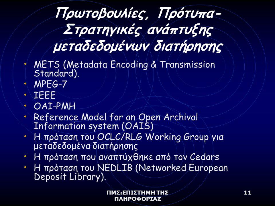 ΠΜΣ:ΕΠΙΣΤΗΜΗ ΤΗΣ ΠΛΗΡΟΦΟΡΙΑΣ 11 Πρωτοβουλίες, Πρότυπα- Στρατηγικές ανάπτυξης μεταδεδομένων διατήρησης METS (Metadata Encoding & Transmission Standard).