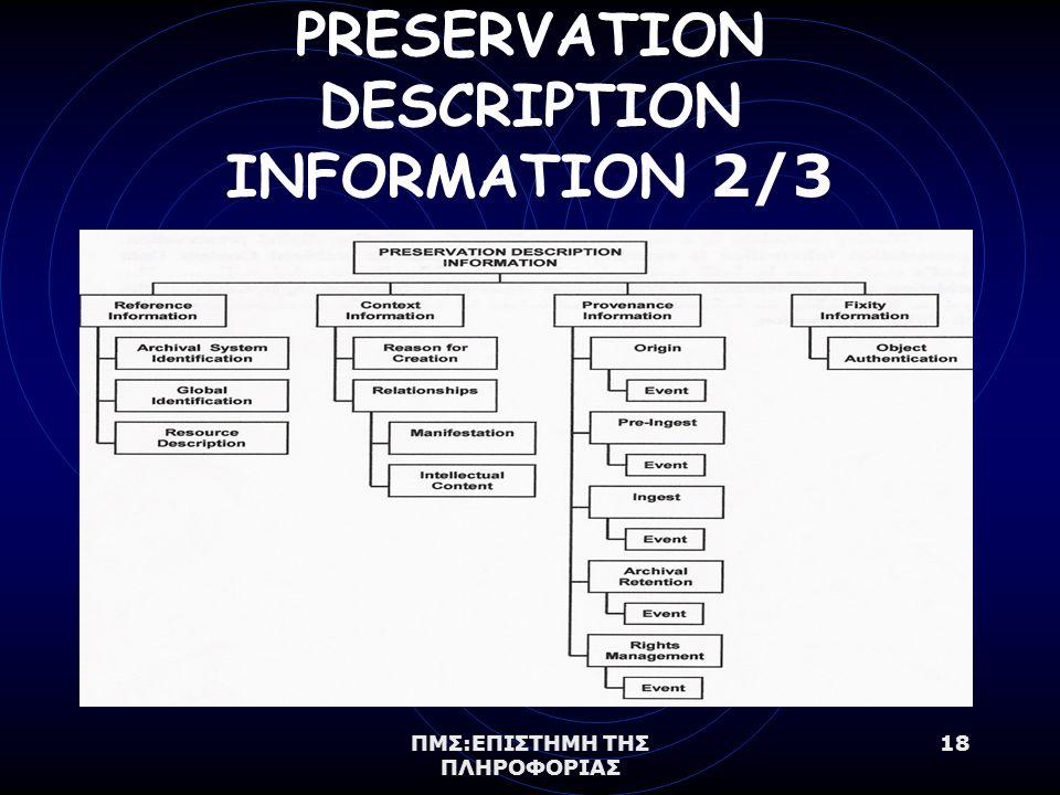 ΠΜΣ:ΕΠΙΣΤΗΜΗ ΤΗΣ ΠΛΗΡΟΦΟΡΙΑΣ 18 PRESERVATION DESCRIPTION INFORMATION 2/3