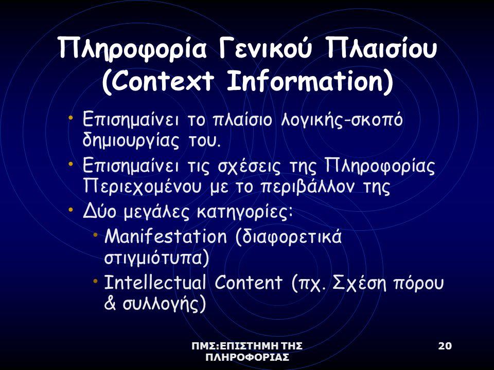 ΠΜΣ:ΕΠΙΣΤΗΜΗ ΤΗΣ ΠΛΗΡΟΦΟΡΙΑΣ 20 Πληροφορία Γενικού Πλαισίου (Context Information) Επισημαίνει το πλαίσιο λογικής-σκοπό δημιουργίας του.