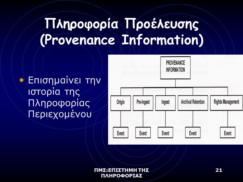 ΠΜΣ:ΕΠΙΣΤΗΜΗ ΤΗΣ ΠΛΗΡΟΦΟΡΙΑΣ 21 Πληροφορία Προέλευσης (Provenance Information) Επισημαίνει την ιστορία της Πληροφορίας Περιεχομένου