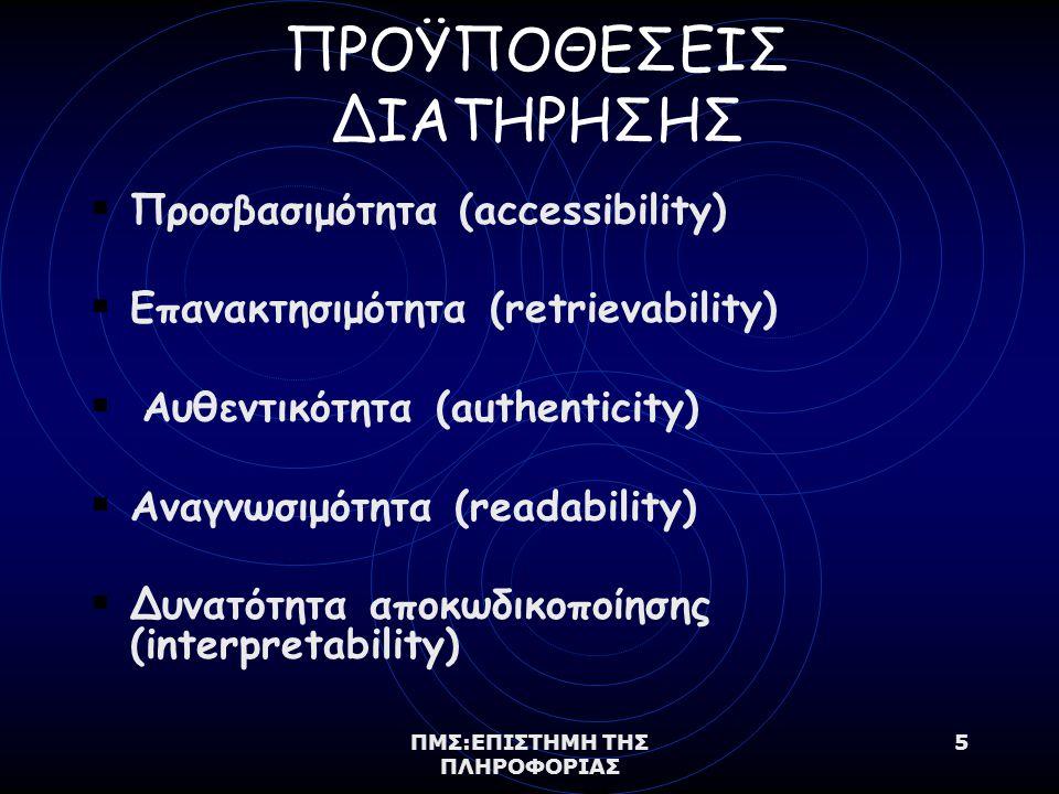ΠΜΣ:ΕΠΙΣΤΗΜΗ ΤΗΣ ΠΛΗΡΟΦΟΡΙΑΣ 5 ΠΡΟΫΠΟΘΕΣΕΙΣ ΔΙΑΤΗΡΗΣΗΣ  Προσβασιμότητα (accessibility)  Επανακτησιμότητα (retrievability)  Αυθεντικότητα (authenticity)  Αναγνωσιμότητα (readability)  Δυνατότητα αποκωδικοποίησης (interpretability)