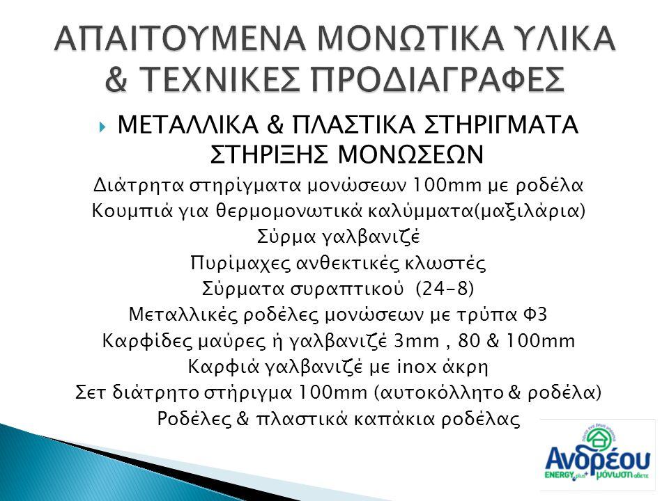  ΕΥΚΑΜΠΤΑ ΜΟΝΩΤΙΚΑ ΥΛΙΚΑ από συνθετικό αφρώδες καουτσούκ  ΣΩΛΗΝΕΣ εύκαμπτοι μονωτικοί σωλήνες από συνθετικό καουτσούκ κατάλληλα για θερμομόνωση σε μηχανήματα & δίκτυα ψύξης, θέρμανσης & σωληνώσεων ύδρευσης  ΦΥΛΛΑ Φύλλα εύκαμπτης μόνωσης από συνθετικό αφρώδες καουτσούκ με ή χωρίς επικάλυψη αλουμινίου Κατάλληλα για θερμομόνωση μηχανών κλιματισμού, αεραγωγών, μεγάλων σωλήνων & οποιαδήποτε άλλη εγκατάσταση κλιματισμού & βιομηχανικής εγκατάστασης