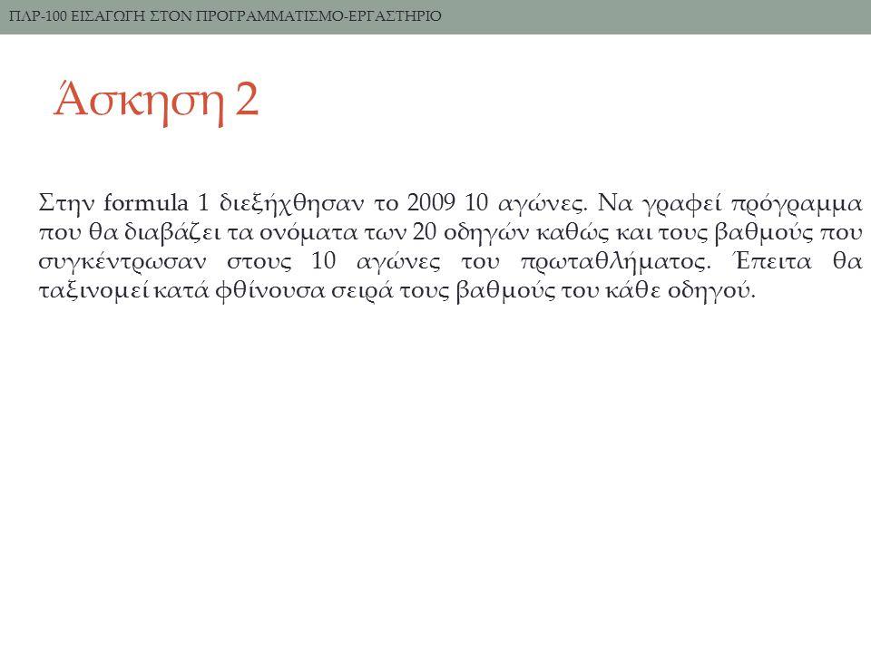 Άσκηση 2 ΠΛΡ-100 ΕΙΣΑΓΩΓΗ ΣΤΟΝ ΠΡΟΓΡΑΜΜΑΤΙΣΜΟ-ΕΡΓΑΣΤΗΡΙΟ Στην formula 1 διεξήχθησαν το 2009 10 αγώνες.