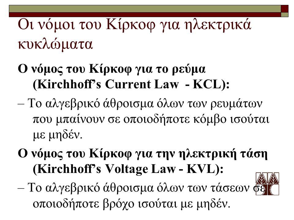 Οι νόμοι του Κίρκοφ για ηλεκτρικά κυκλώματα Ο νόμος του Κίρκοφ για το ρεύμα (Kirchhoff's Current Law - KCL): – Το αλγεβρικό άθροισμα όλων των ρευμάτων που μπαίνουν σε οποιοδήποτε κόμβο ισούται με μηδέν.