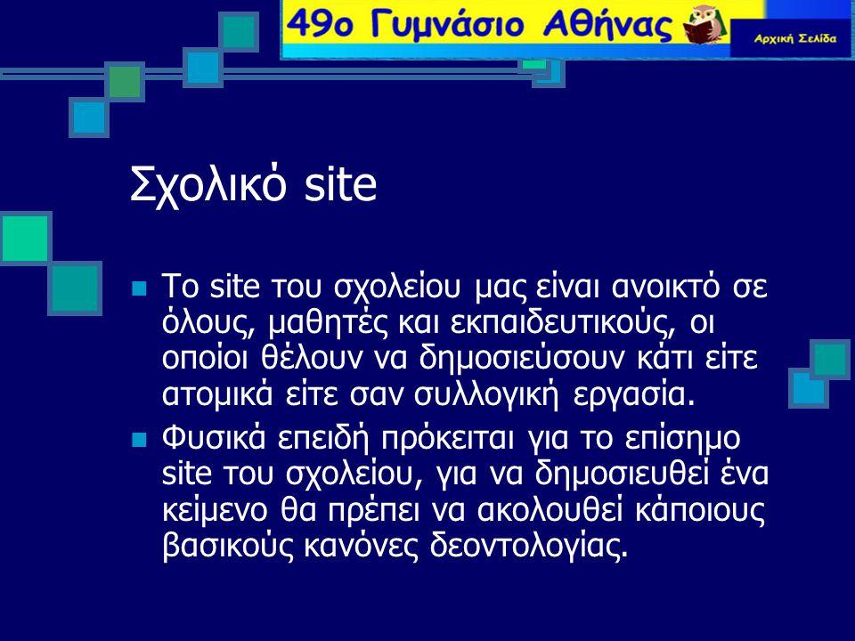 Σχολικό site Το site του σχολείου μας είναι ανοικτό σε όλους, μαθητές και εκπαιδευτικούς, οι οποίοι θέλουν να δημοσιεύσουν κάτι είτε ατομικά είτε σαν