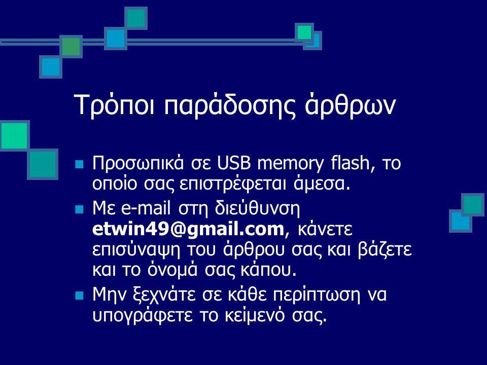 Τρόποι παράδοσης άρθρων Προσωπικά σε USB memory flash, το οποίο σας επιστρέφεται άμεσα. Με e-mail στη διεύθυνση etwin49@gmail.com, κάνετε επισύναψη το
