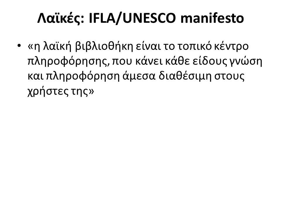 Λαϊκές: IFLA/UNESCO manifesto «η λαϊκή βιβλιοθήκη είναι το τοπικό κέντρο πληροφόρησης, που κάνει κάθε είδους γνώση και πληροφόρηση άμεσα διαθέσιμη στους χρήστες της»