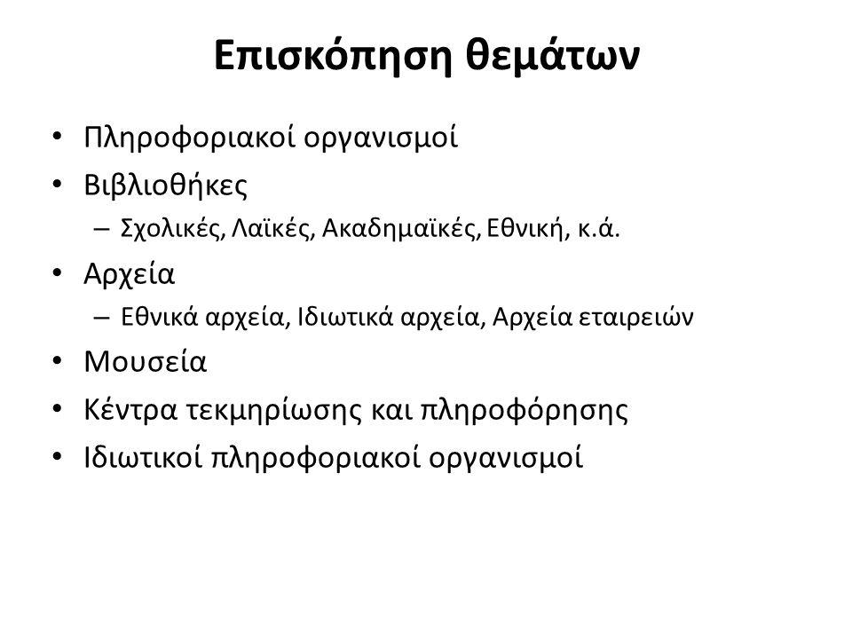 Ιδιωτικές: σύσταση Τμήματα ευρύτερων ιδρυμάτων – π.χ.