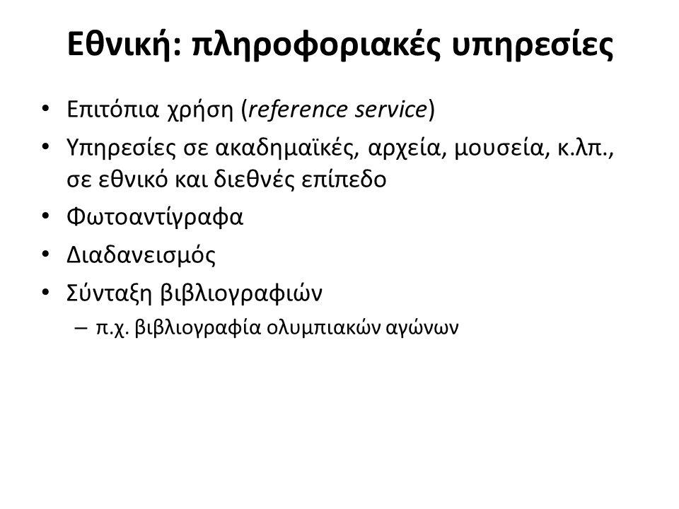 Εθνική: πληροφοριακές υπηρεσίες Επιτόπια χρήση (reference service) Υπηρεσίες σε ακαδημαϊκές, αρχεία, μουσεία, κ.λπ., σε εθνικό και διεθνές επίπεδο Φωτ