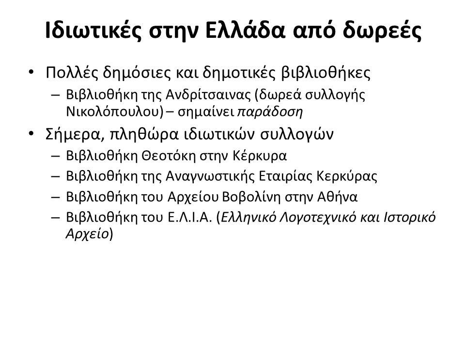 Ιδιωτικές στην Ελλάδα από δωρεές Πολλές δημόσιες και δημοτικές βιβλιοθήκες – Βιβλιοθήκη της Ανδρίτσαινας (δωρεά συλλογής Νικολόπουλου) – σημαίνει παρά