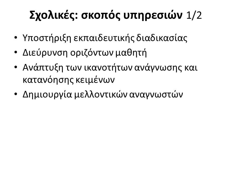Σημείωμα Αναφοράς Copyright Τεχνολογικό Εκπαιδευτικό Ίδρυμα Αθήνας, Αλέξανδρος Κουλούρης 2014.
