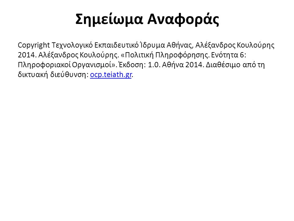 Σημείωμα Αναφοράς Copyright Τεχνολογικό Εκπαιδευτικό Ίδρυμα Αθήνας, Αλέξανδρος Κουλούρης 2014. Αλέξανδρος Κουλούρης. «Πολιτική Πληροφόρησης. Ενότητα 6