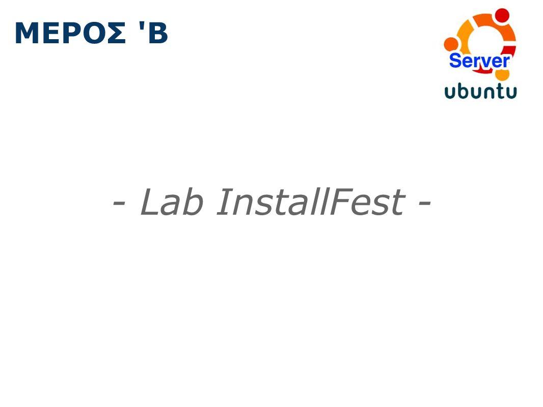 ΜΕΡΟΣ Β - Lab InstallFest -