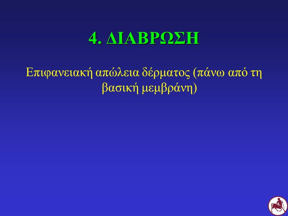 4. ΔΙΑΒΡΩΣΗ Επιφανειακή απώλεια δέρματος (πάνω από τη βασική μεμβράνη)