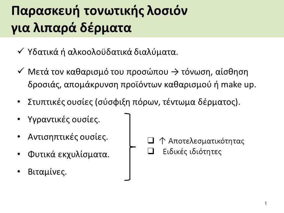 Παρασκευή τονωτικής λοσιόν για λιπαρά δέρματα Υδατικά ή αλκοολοϋδατικά διαλύματα.