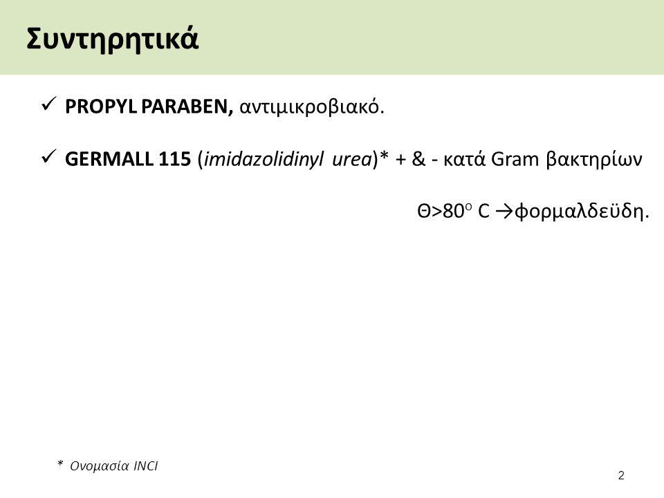 Ουσίες για τονωτικές λοσιόν (για λιπαρά δέρματα) 1/3 Propylene glycol υγραντικό (υγροσκοπική).