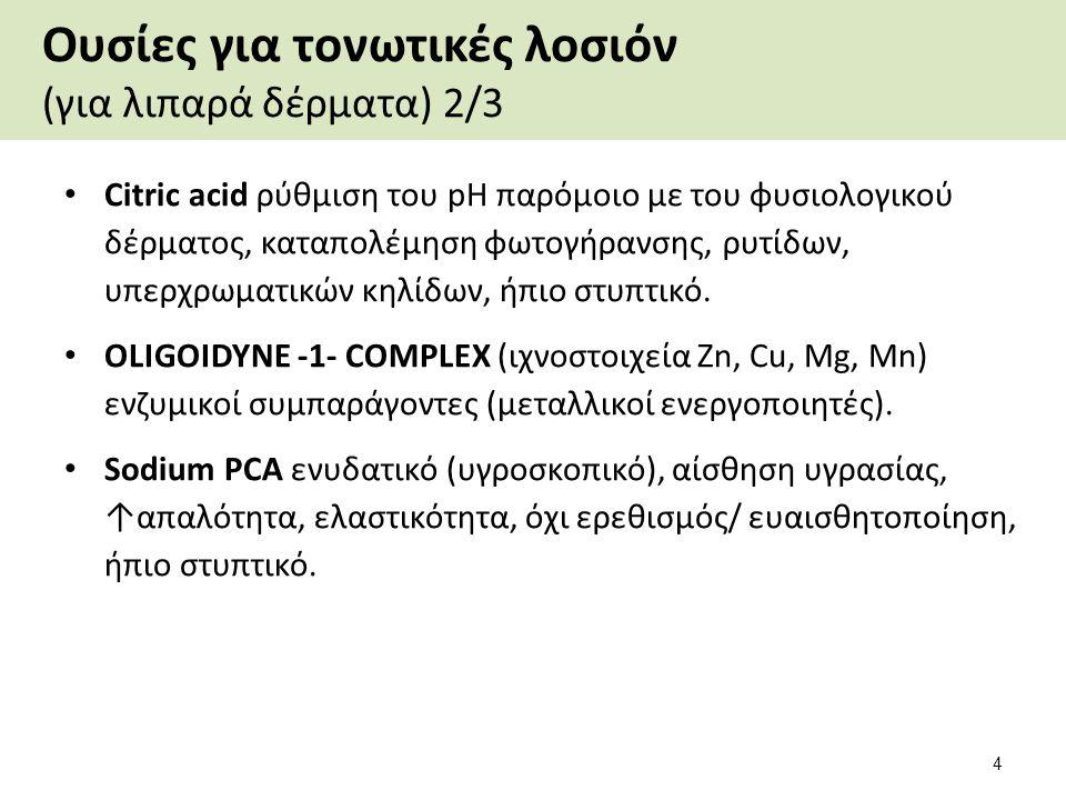 Ουσίες για τονωτικές λοσιόν (για λιπαρά δέρματα) 3/3 Aloe vera gel (aloe barbadensis gel) αντιφλεγμονώδες, ενυδατικό, μαλακτικό, επουλωτικό, βακτηριοστατικό, (σταθερή σε pH ≤ 7,5).
