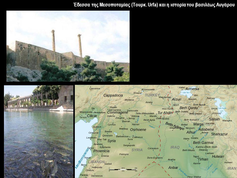 Έδεσσα της Μεσοποταμίας (Τουρκ. Urfa) και η ιστορία του βασιλέως Αυγάρου