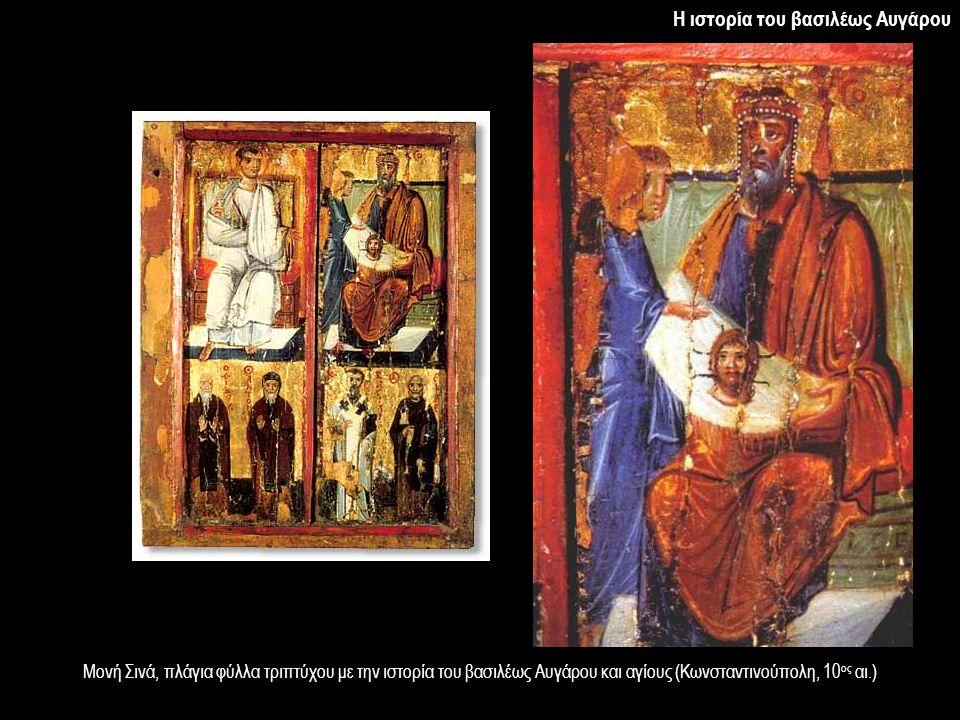 Η ιστορία του βασιλέως Αυγάρου Μονή Σινά, πλάγια φύλλα τριπτύχου με την ιστορία του βασιλέως Αυγάρου και αγίους (Κωνσταντινούπολη, 10 ος αι.)