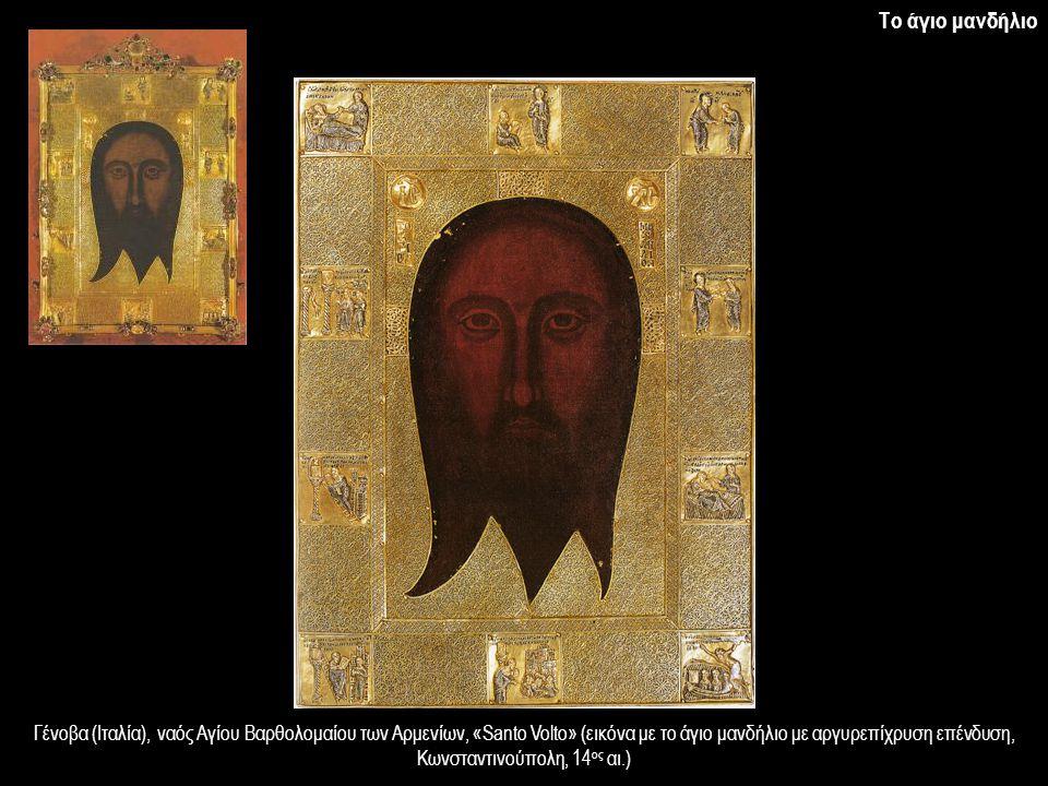 Το άγιο μανδήλιο Γένοβα (Ιταλία), ναός Αγίου Βαρθολομαίου των Αρμενίων, «Santo Volto» (εικόνα με το άγιο μανδήλιο με αργυρεπίχρυση επένδυση, Κωνσταντι