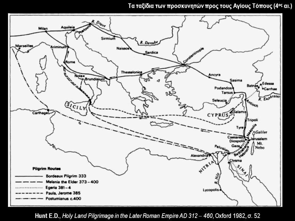 Τα ταξίδια των προσκυνητών προς τους Αγίους Τόπους (4 ος αι.) Hunt E.D., Holy Land Pilgrimage in the Later Roman Empire AD 312 – 460, Oxford 1982, σ.