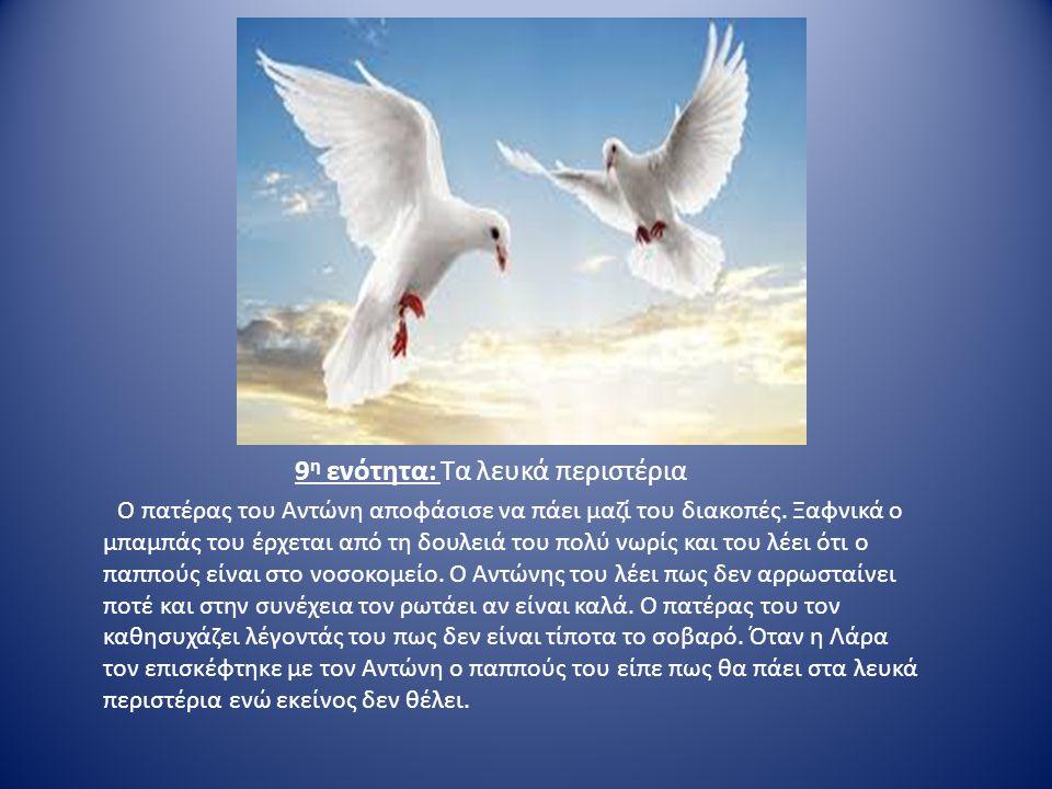 9 η ενότητα: Τα λευκά περιστέρια Ο πατέρας του Αντώνη αποφάσισε να πάει μαζί του διακοπές. Ξαφνικά ο μπαμπάς του έρχεται από τη δουλειά του πολύ νωρίς