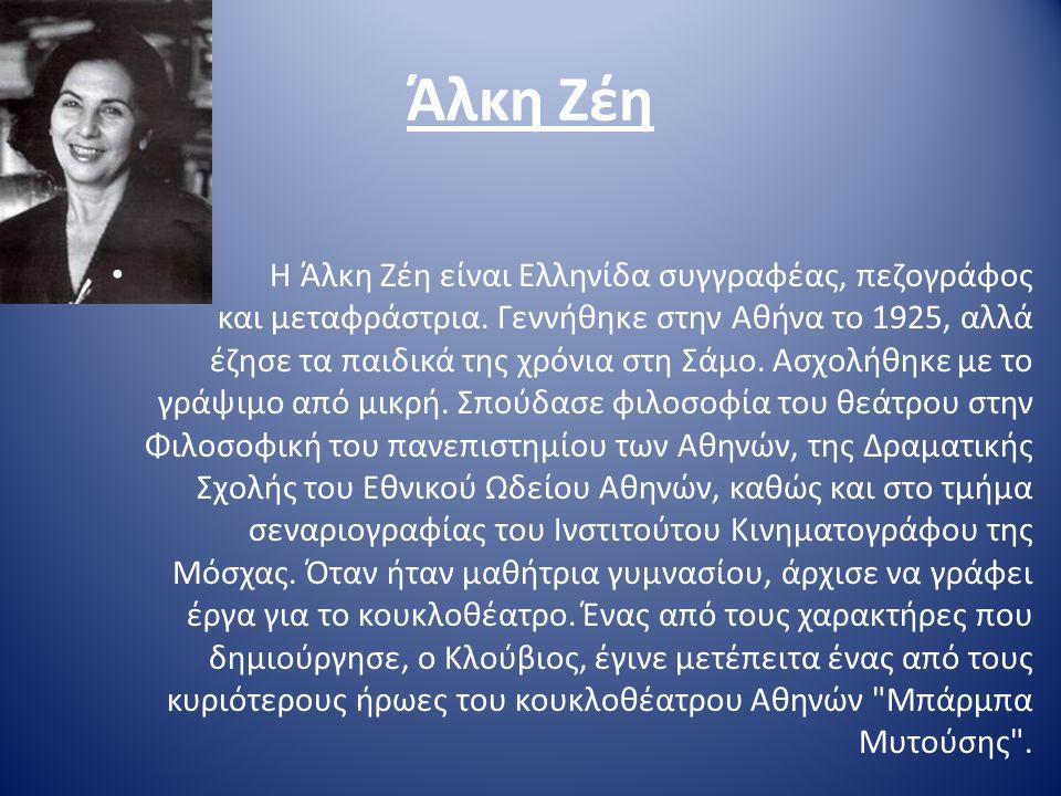 Άλκη Ζέη Η Άλκη Ζέη είναι Ελληνίδα συγγραφέας, πεζογράφος και μεταφράστρια. Γεννήθηκε στην Αθήνα το 1925, αλλά έζησε τα παιδικά της χρόνια στη Σάμο. Α