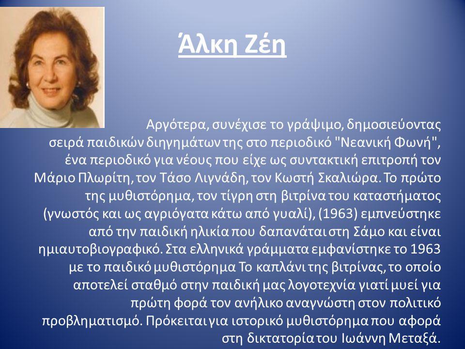 Άλκη Ζέη Αργότερα, συνέχισε το γράψιμο, δημοσιεύοντας σειρά παιδικών διηγημάτων της στο περιοδικό