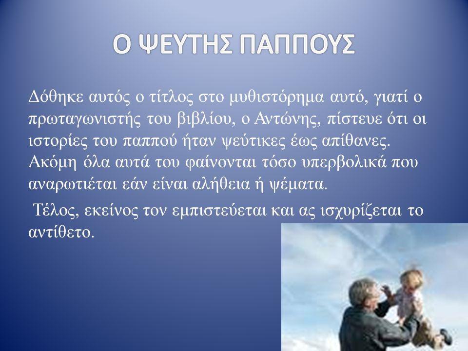 1 η ενότητα: Ένας αλλιώτικος παππούς Ο δεκάχρονος Αντώνης, ενώ ήξερε την συνεχή αργοπορία του παππού του δεν ήθελε να διαμαρτυρηθεί.