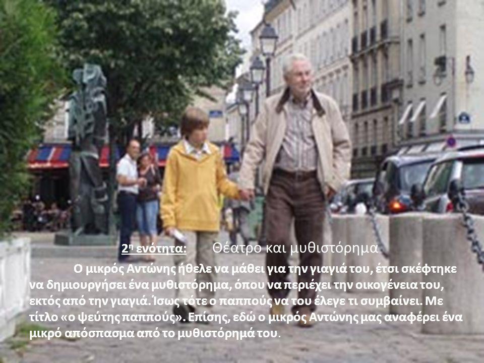 3 η ενότητα: Το Παρίσι του παππού Ο παππούς και ο Αντώνης είναι στο Παρίσι.